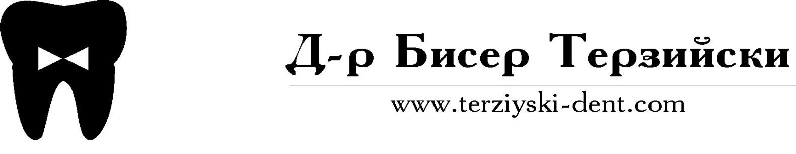 д-р. Бисер Терзийски
